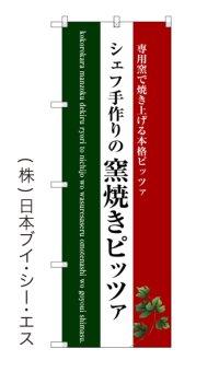 【シェフ手作りの釜焼きピッツア】のぼり旗