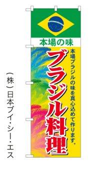 【ブラジル料理】のぼり旗