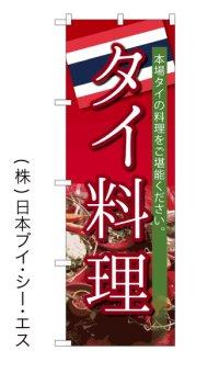 【タイ料理】のぼり旗