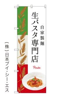 【生パスタ専門店】のぼり旗