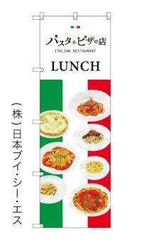 【パスタ&ピザの店】のぼり旗