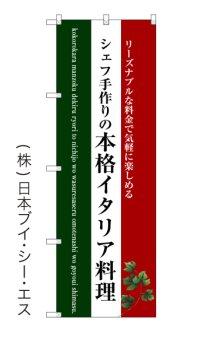 【本格イタリア料理】のぼり旗