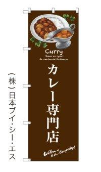 【カレー専門店】のぼり旗