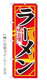 【ラーメン】のぼり旗