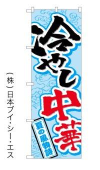 【冷し中華】のぼり旗