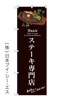 【ステーキ専門店】のぼり旗