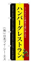 【ハンバーグレストラン】のぼり旗
