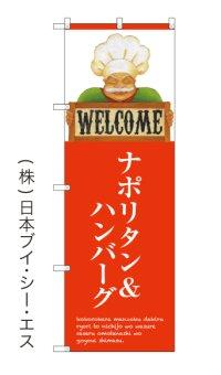 【ナポリタン&ハンバーグ】のぼり旗