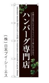 【ハンバーグ専門店】のぼり旗