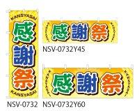 【感謝祭】特価のぼり旗・横幕