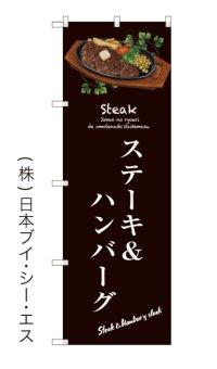 【ステーキ&ハンバーグ】のぼり旗