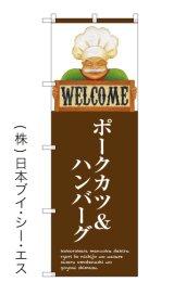 【ポークカツ&ハンバーグ】のぼり旗