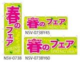 【春のフェア】特価のぼり旗・横幕