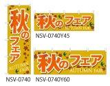 【秋のフェア】特価のぼり旗・横幕