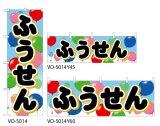 【ふうせん】のぼり旗・横幕