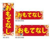 【おもてなし】特価のぼり旗・横幕