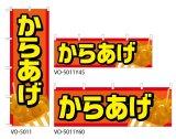 【からあげ】のぼり旗・横幕