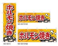 【ホルモン焼き】のぼり旗・横幕