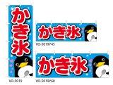 【かき氷】のぼり旗・横幕