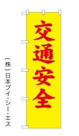【交通安全】交通・防犯のぼり旗