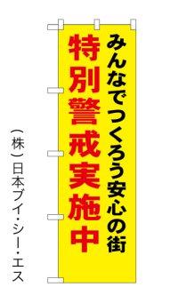 【みんなでつくろう安心の街 特別警戒実施中】交通・防犯のぼり旗