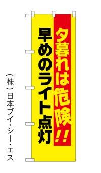 【夕暮れは危険!!早めのライト点灯】交通・防犯のぼり旗