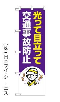 【光って目立って交通事故防止】交通・防犯のぼり旗