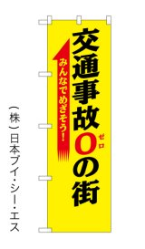 【交通事故0の街】交通・防犯のぼり旗