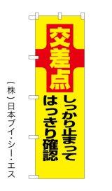 【交差点 しっかり止まってはっきり確認】交通・防犯のぼり旗
