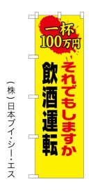 【一杯100万円 それでもしますか飲酒運転】交通・防犯のぼり旗