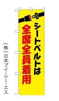 【シートベルトは全席全員着用】交通・防犯のぼり旗
