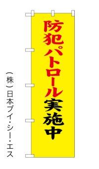 【防犯パトロール実施中】交通・防犯のぼり旗