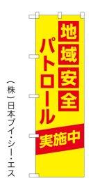 【地域安全パトロール】交通・防犯のぼり旗