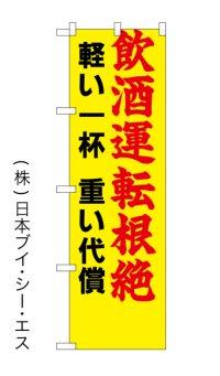 【飲酒運転根絶 軽い一杯 重い代償】交通・防犯のぼり旗