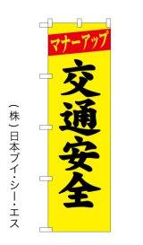 【マナーアップ 交通安全】交通・防犯のぼり旗
