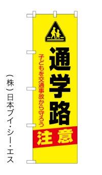 【通学路注意】交通・防犯のぼり旗