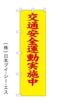 【交通安全運動実施中】交通・防犯のぼり旗