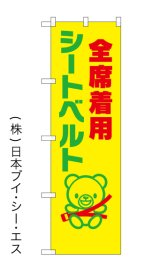 【全席着用シートベルト】交通・防犯のぼり旗