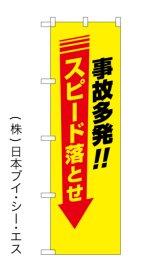 【事故多発!! スピード落とせ】交通・防犯のぼり旗