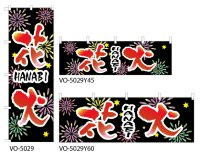 【花火】のぼり旗・横幕