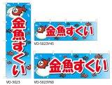 【金魚すくい】のぼり旗・横幕