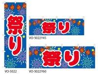 【祭り】のぼり旗・横幕