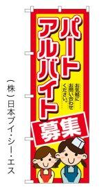 【パート アルバイト募集】特価のぼり旗