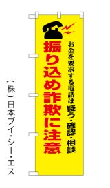【振り込め詐欺に注意】交通・防犯のぼり旗