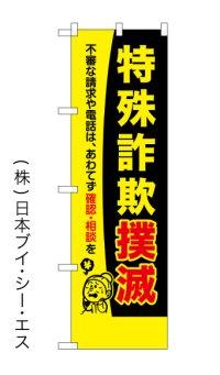 【特殊詐欺撲滅】交通・防犯のぼり旗
