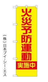 【火災予防運動実施中】交通・防犯のぼり旗