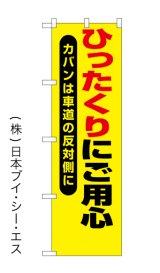 【ひったくりにご用心】交通・防犯のぼり旗