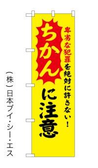 【ちかんに注意】交通・防犯のぼり旗