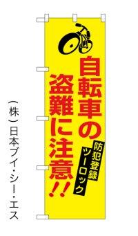 【自転車の盗難に注意!1】交通・防犯のぼり旗