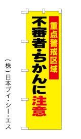 【不審者・ちかんに注意】交通・防犯のぼり旗